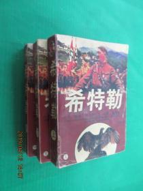 希特勒(上中下)全三册合售