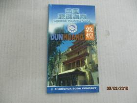 中国旅游指南.敦煌
