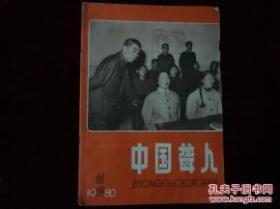 中国聋人1980.1 创刊号