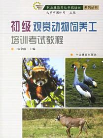 初级观赏动物饲养共培训考试教程