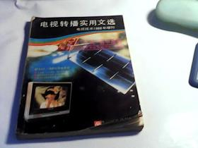 电视转播实用文选【电视技术1988年增刊】