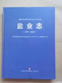 潍坊滨海经济技术开发区盐业志【1995--2013】