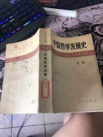 中国哲学发展史 先秦