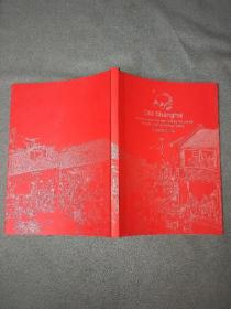 贺友直画老上海——2008年、2009年的周历记事簿】两册合售