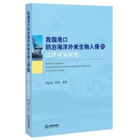 我国港口防治海洋外来生物入侵的法律对策研究 正版 李志文  9787511873972