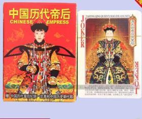 【全新,内赠表格和资料】《中国历代帝后王后皇后像大全【内含有大型中国历代妃嫔资料一张】》扑克,全套54张大全,厚纸全彩色,正版,带塑料盒一个+彩色外套一个+图一张