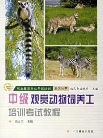 中级观赏动物饲养工培训考试教程