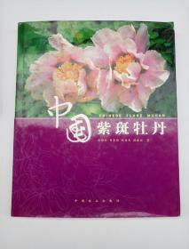 中国紫斑牡丹(作者签赠本)