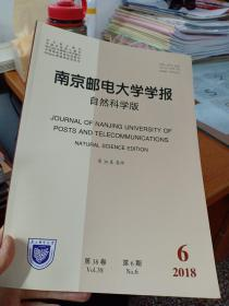 南京邮电大学学报2018年第6期