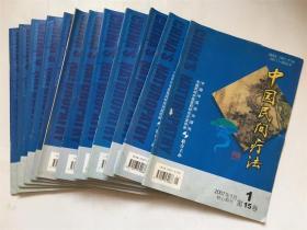 中国民间疗法 杂志(2007年全12期)12本