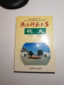 陕西师范大学校史(1944_1994)