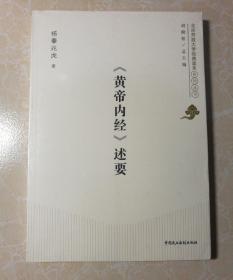 北京开放大学经典读本系列丛书:《黄帝内经》述要