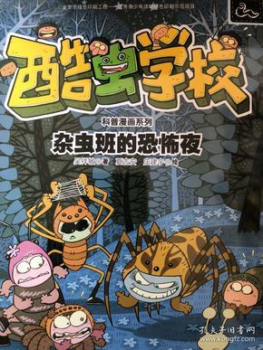 酷虫花朵学校漫画系列:杂虫班的恐怖夜祖国的科普漫画图片
