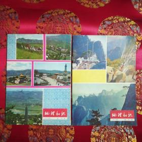 地理知识1978/第9、10期(二本合售)