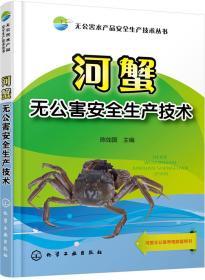 无公害水产品安全生产技术丛书--河蟹无公害安全生产技术 正版 陈如国    9787122318718