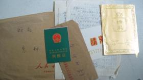 """80-90年代""""王稼祥夫人朱仲丽""""等信稿7页及毛岸青请柬、人大列席证等(保真)"""