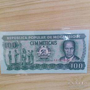 莫桑比克100梅蒂卡尔