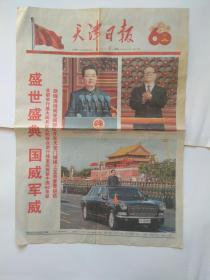 天津日报2009年10月2日【1-4版】胡锦涛检阅受阅部队