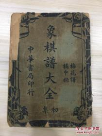 象棋谱大全 初集 卷二 梅花谱 橘中秘