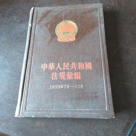 中华人民共和国法规汇编1959年7月-12月