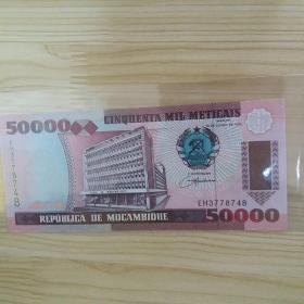 莫桑比克50000梅蒂卡尔