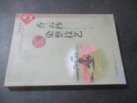 佛山非物质文化遗产保护丛书:香云纱染整技艺
