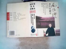 南怀瑾著作珍藏本(第4卷)