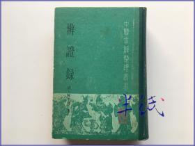 辨证录 中医古籍整理丛书 1989年初版精装