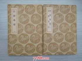 折狱龟鑑(一;二,折狱巵言)2本全  中华民国二十六年六月初版原版正版书,保真包老。2本详见书影