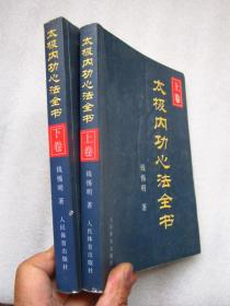 太极内功心法全书(上下卷)