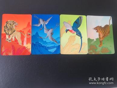 日历卡(1978)动物【4张】