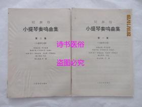 贝多芬小提琴奏鸣曲集 (仅小提琴分谱)第一、二集2本合售——根据手稿、手抄稿和第一版编订