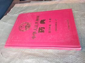 中华人民共和国药典(2015年版 三部)