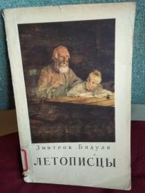 летописцы  (编年史学者,短篇小说集)