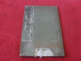 珍惜罕见齐齐哈尔历史书籍---《龙城旧闻节刊》孤本!所有网站未见!