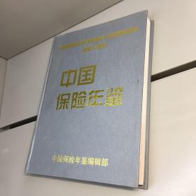 中国保险年鉴1981-1997 【精装】【一版一印 正版现货   实图拍摄 看图下单】