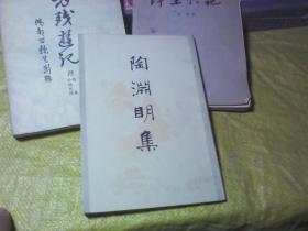 陶渊明集--83版