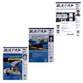 锻造与冲压杂志2018年12/14/16 总第437/439/441期 3本期刊订阅