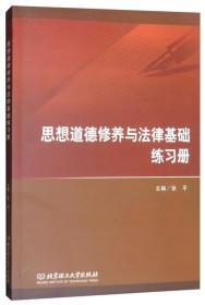 思想道德修養與法律基礎練習冊