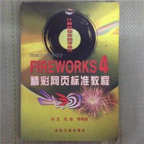 FIREWORKS4精彩网页标准教程