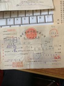 52年上海市房地产同业公会收据,贴49年印花税票5张,有收租员盖章