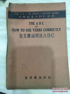 活用英文ABC丛书 英文动词用法ABC 民国22年4版