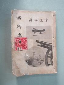 民国旧书   西行逐日记  竖排版