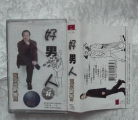 好男人 -张镐哲10首歌曲 中国唱片