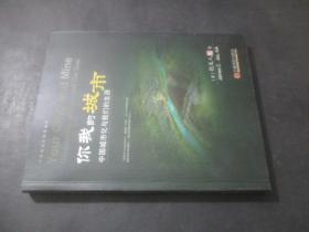 你我的城市:中国城市化与我们的生活