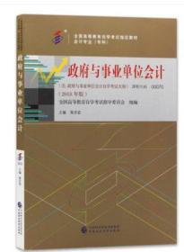 00070 0070 政府与事业单位会计自考教材 2018年版 昝志宏