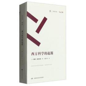 西方科学的起源/周读书系 正版  戴维林德伯格,张卜天  9787535787767