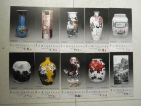 景德镇陶瓷名家明信片(样张)56枚一套存37枚