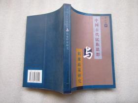中国古代民族思想与羁縻政策研究