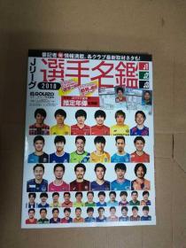 J联赛 2018 选手名鑑 选手名鉴 大型本 白本 日文原版